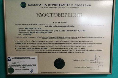 Certifcate